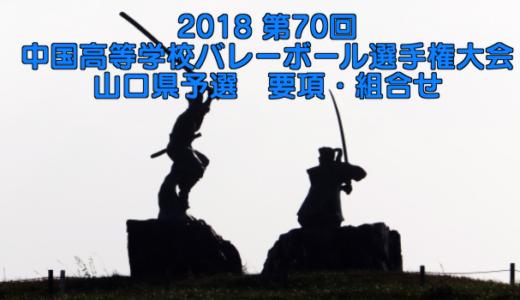 2018 第70回中国高等学校バレーボール選手権大会 山口県予選 要項・組合せ