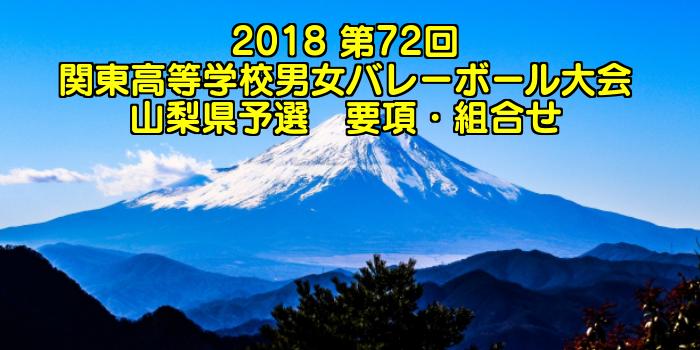 2018 第72回関東高等学校男女バレーボール大会 山梨県予選 要項・組合せ
