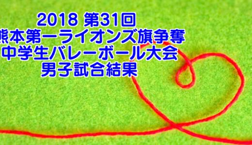 2018 第31回 熊本第一ライオンズ旗争奪中学生バレーボール大会 男子試合結果