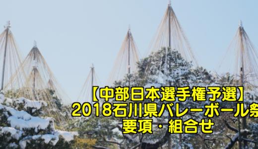 【中部日本選手権予選】2018石川県バレーボール祭 要項・組合せ