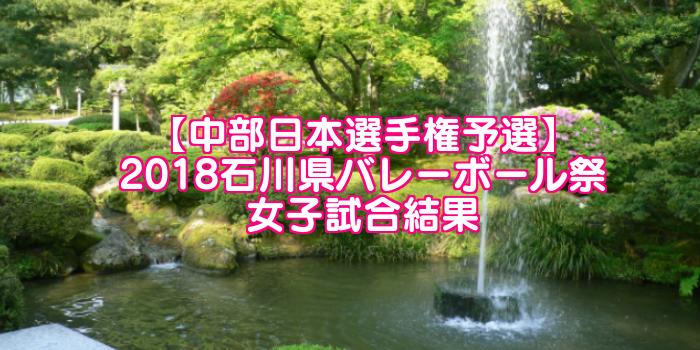 【中部日本選手権予選】2018石川県バレーボール祭 女子試合結果