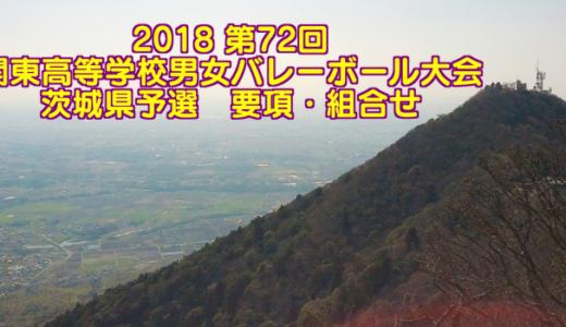 2018 第72回関東高等学校男女バレーボール大会 茨城県予選 要項・組合せ