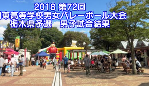 2018 第72回関東高等学校男女バレーボール大会 栃木県予選 男子試合結果