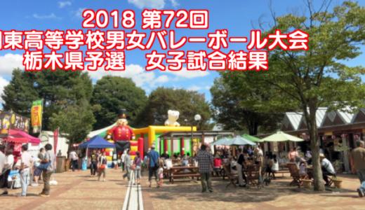 2018 第72回関東高等学校男女バレーボール大会 栃木県予選 女子試合結果