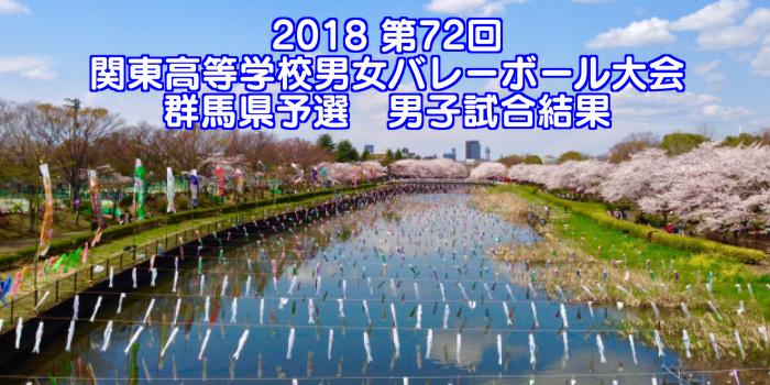 2018 第72回関東高等学校男女バレーボール大会 群馬県予選 男子試合結果