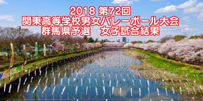 2018 第72回関東高等学校男女バレーボール大会 群馬県予選 女子試合結果