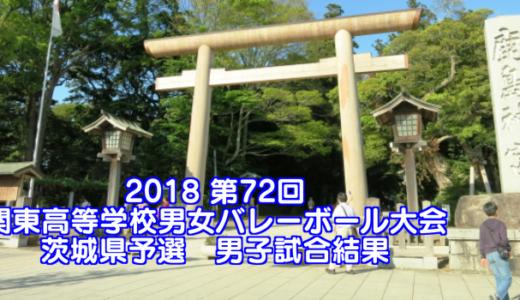 2018 第72回関東高等学校男女バレーボール大会 茨城県予選 男子試合結果