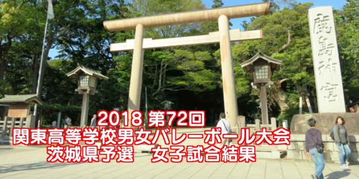 2018 第72回関東高等学校男女バレーボール大会 茨城県予選 女子試合結果