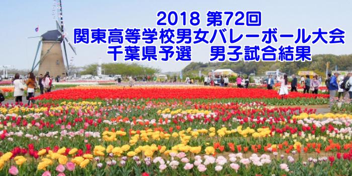 2018 第72回関東高等学校男女バレーボール大会 千葉県予選 男子試合結果