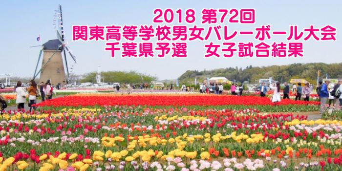 2018 第72回関東高等学校男女バレーボール大会 千葉県予選 女子試合結果