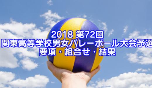 2018 第72回関東高等学校男女バレーボール大会予選 要項・組合せ・結果