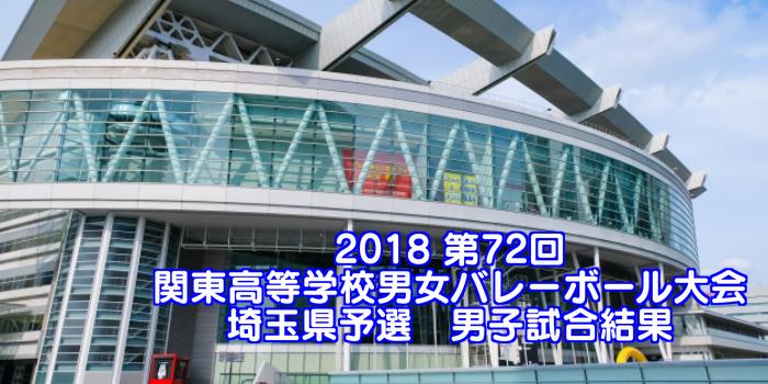 2018 第72回関東高等学校男女バレーボール大会 埼玉県予選 男子試合結果