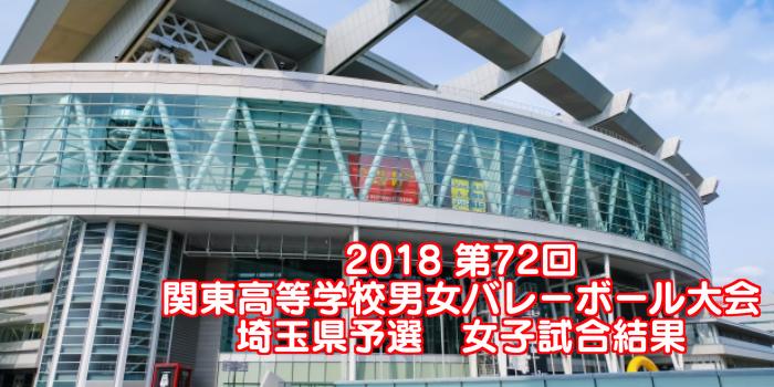 2018 第72回関東高等学校男女バレーボール大会 埼玉県予選 女子試合結果