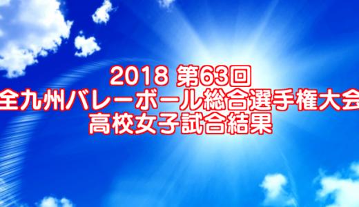 2018 第63回全九州バレーボール総合選手権大会 高校女子試合結果