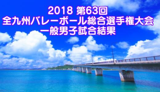 2018 第63回全九州バレーボール総合選手権大会 一般男子試合結果