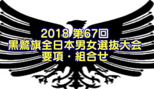 2018 第67回黒鷲旗全日本男女選抜大会 要項・組合せ