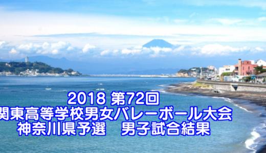 2018 第72回関東高等学校男女バレーボール大会 神奈川県予選 男子試合結果