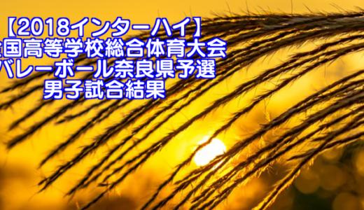 【2018インターハイ】全国高等学校総合体育大会 バレーボール奈良県予選 男子試合結果