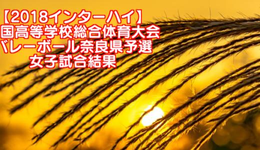 【2018インターハイ】全国高等学校総合体育大会 バレーボール奈良県予選 女子試合結果