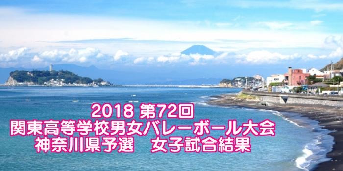 2018 第72回関東高等学校男女バレーボール大会 神奈川県予選 女子試合結果