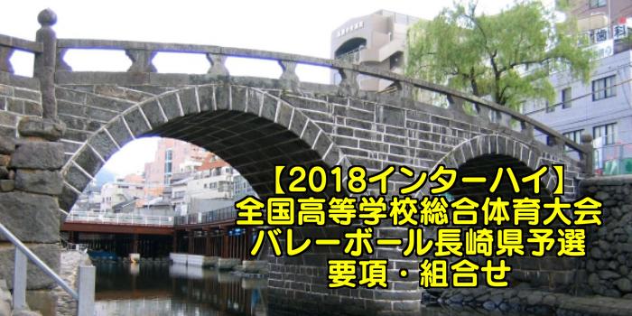 【2018インターハイ】全国高等学校総合体育大会 バレーボール長崎県予選 要項・組合せ