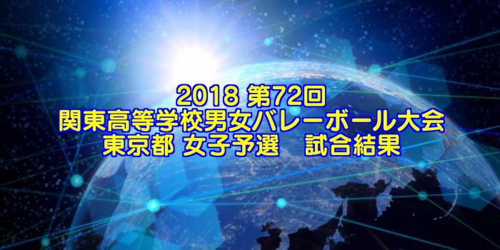 2018 第72回関東高等学校男女バレーボール大会 東京都 女子予選 試合結果