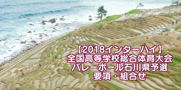 【2018インターハイ】全国高等学校総合体育大会 バレーボール石川県予選 要項・組合せ