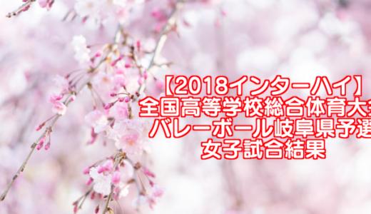 【2018インターハイ】全国高等学校総合体育大会 バレーボール岐阜県予選 女子試合結果