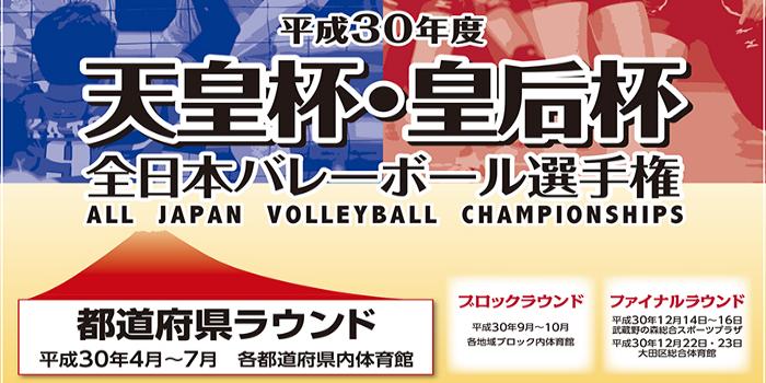 2018 天皇・皇后杯 全日本バレーボール選手権大会 都道府県ラウンド