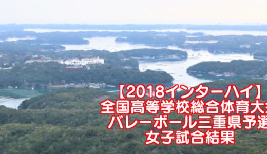 【2018インターハイ】全国高等学校総合体育大会 バレーボール三重県予選 女子試合結果