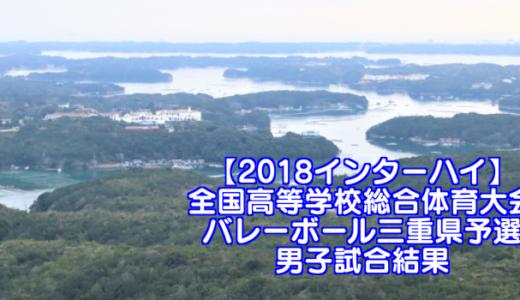 【2018インターハイ】全国高等学校総合体育大会 バレーボール三重県予選 男子試合結果