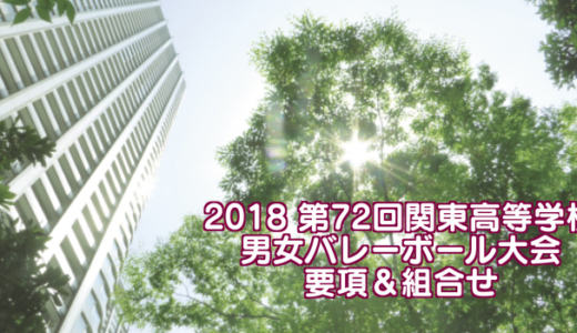2018 第72回関東高等学校男女バレーボール大会 要項&組合せ