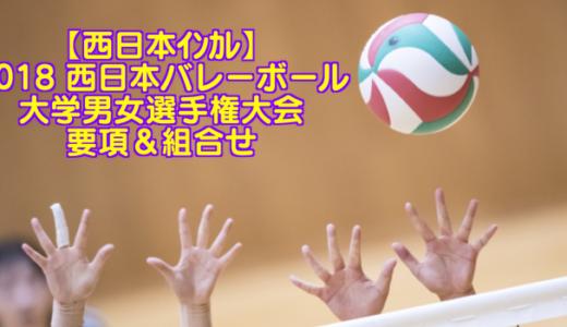 【西日本インカレ】2018 西日本バレーボール大学男女選手権大会 要項&組合せ