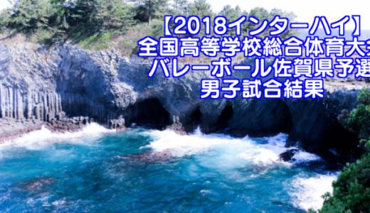 【2018インターハイ】全国高等学校総合体育大会 バレーボール佐賀県予選 男子試合結果