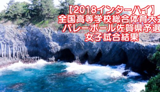 【2018インターハイ】全国高等学校総合体育大会 バレーボール佐賀県予選 女子試合結果