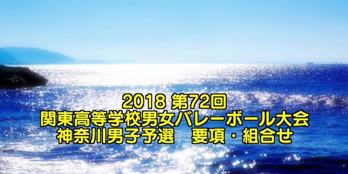 2018 第72回関東高等学校男女バレーボール大会 神奈川男子予選 要項・組合せ