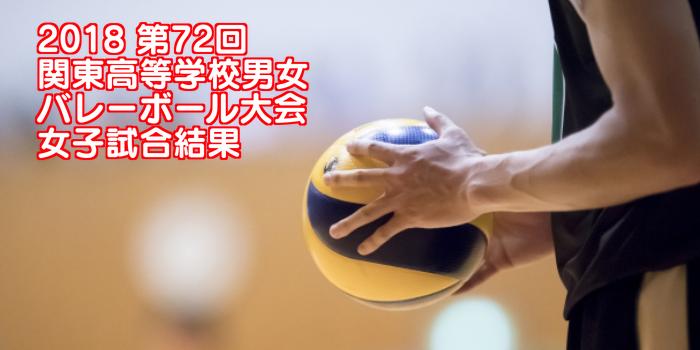 2018 第72回関東高等学校男女バレーボール大会 女子試合結果