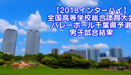 【2018インターハイ】全国高等学校総合体育大会 バレーボール千葉県予選 男子試合結果