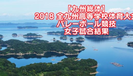 【九州総体】2018 全九州高等学校体育大会 バレーボール競技 女子試合結果