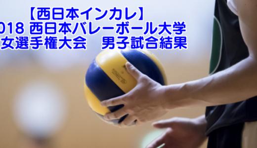 【西日本インカレ】2018 西日本バレーボール大学男女選手権大会 男子試合結果