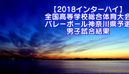 【2018インターハイ】全国高等学校総合体育大会 バレーボール神奈川県予選 男子試合結果