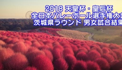 2018 天皇杯・皇后杯全日本バレーボール選手権大会 茨城県ラウンド 男女試合結果