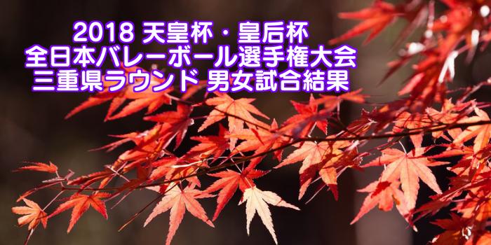 2018 天皇杯・皇后杯全日本バレーボール選手権大会 三重県ラウンド 男女試合結果