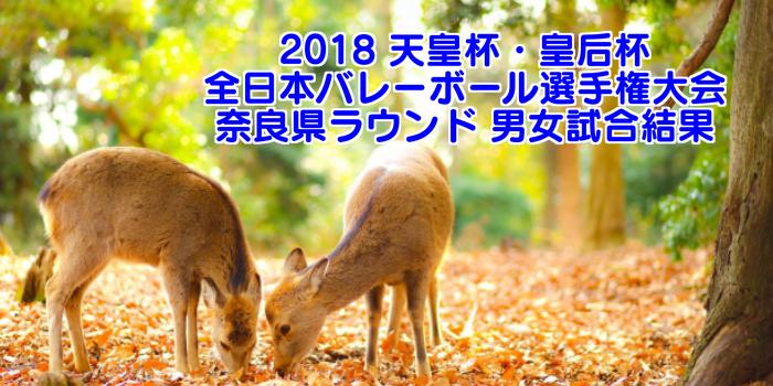 2018 天皇杯・皇后杯全日本バレーボール選手権大会 奈良県ラウンド 男女試合結果