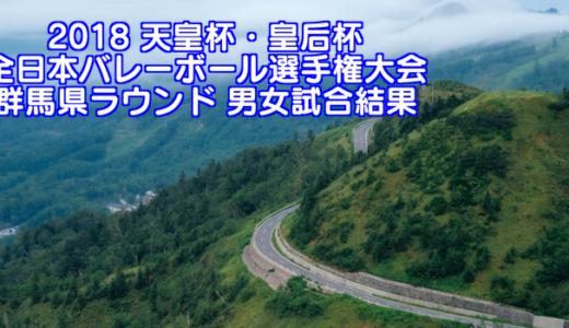 2018 天皇杯・皇后杯全日本バレーボール選手権大会 群馬県ラウンド 男女試合結果