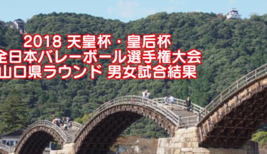 2018 天皇杯・皇后杯全日本バレーボール選手権大会 山口県ラウンド 男女試合結果