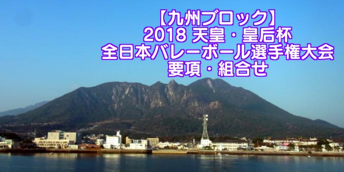【九州ブロック】2018 天皇・皇后杯 全日本バレーボール選手権大会 要項・組合せ
