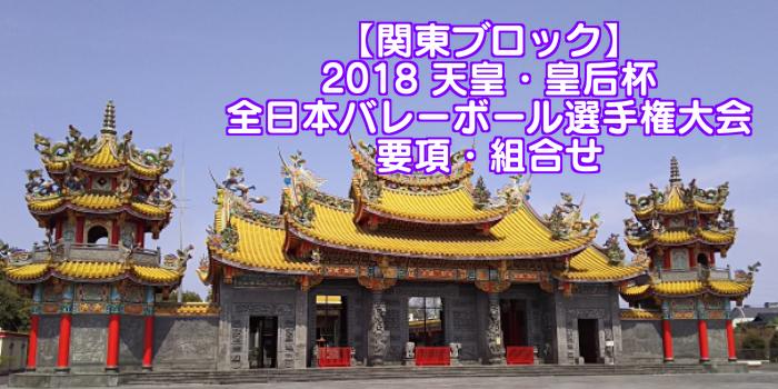 【関東ブロック】2018 天皇・皇后杯 全日本バレーボール選手権大会 要項・組合せ