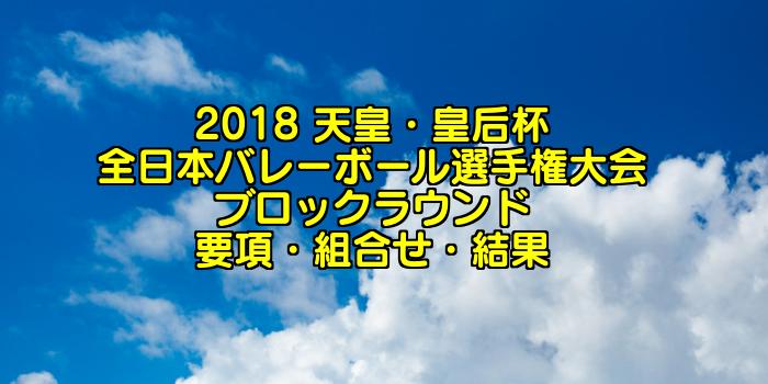 2018 天皇・皇后杯 全日本バレーボール選手権大会 ブロックラウンド要項・組合せ・結果