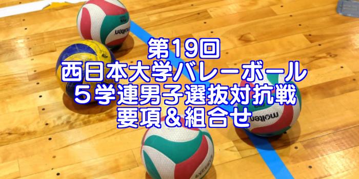 第19回 西日本大学バレーボール5学連男子選抜対抗戦 要項&組合せ